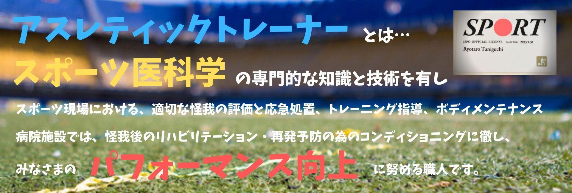 アスレティックトレーナー 谷口 遼太郎 公式サイト